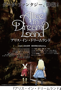 Alice in Dreamland